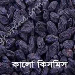 Black  Raisin (কালো কিসমিস) 1 KG.